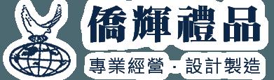 香港僑輝禮品中心 – 香港禮品 | 獎品 | 紀念品 | 贈品 | Gifts | 設計| 採購| 訂造| 批發